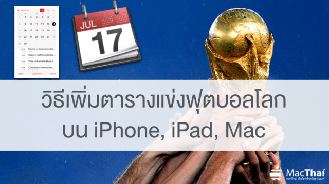 macthai-world-cup-calendar-iphone-ipad-mac.54 PM