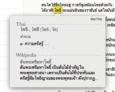 thai-dictionary-os-x-2