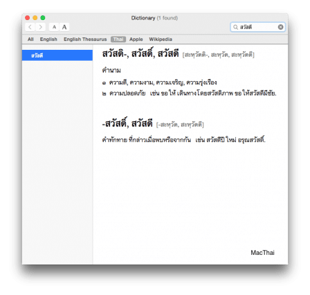 thai-dictionary-os-x
