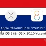 "Apple เพิ่มพจนานุกรม ""ภาษาไทย"" ลงใน iOS 8 และ OS X 10.10 Yosemite !!"