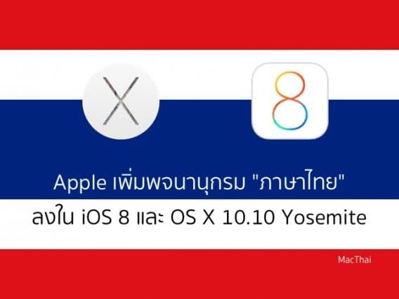 thai-ios-8-and-os-x-10-10