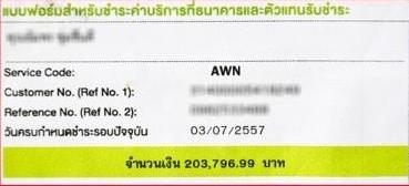 ภาพจากไทยรัฐ