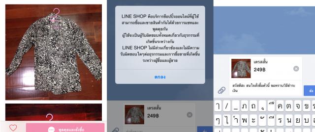 LineShop4