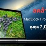 iStudio ประกาศล้างสต๊อก MacBook Pro Retina 2013 ลดสูงสุด 7,000 บาท มีผลทันที !!