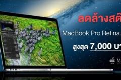 apple-istudio-clear-stock-macbook-pro-retina-2013-sell-7000-baht