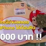 """ไปรษณีย์ไทยขอชดเชยดราม่า """"ส่งไอโฟนได้ก้อนหิน"""" 2,000 บาท !!"""