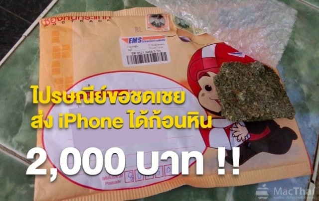 drama-thailand-post-swap-iphone-4s-with-rock-get-2000-baht