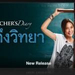 "GTH เปิดขายหนัง ""คิดถึงวิทยา"" บน iTunes Store Thailand แล้ว"