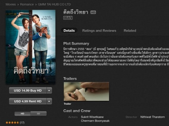 gth-teachers-diary-sell-on-itunes-store-thailand-2