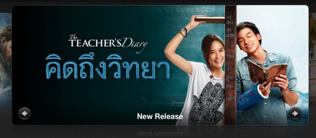 gth-teachers-diary-sell-on-itunes-store-thailand