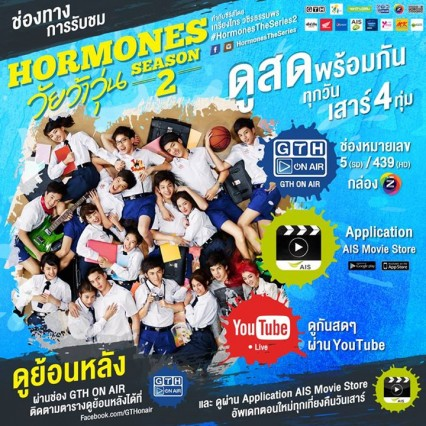 hormones-the-series-2-channel