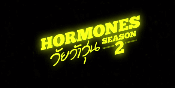 hormones-the-series-2.07 PM