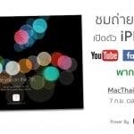 ถ่ายทอดสดงานเปิดตัว iPhone 7 เวอร์ชันพากย์ไทย 7 ก.ย.นี้ ทาง YouTube, Facebook Live !!