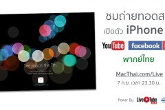 iphone-7-live-macthai