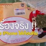 เผยดราม่าส่ง iPhone 4s ได้ก้อนหินเป็นเรื่องจริง !! เจ้าตัวแจ้งความเอาเรื่องไปรษณีย์แล้ว