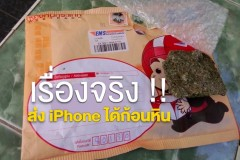 iphone-rock-thailand-post.34 PM