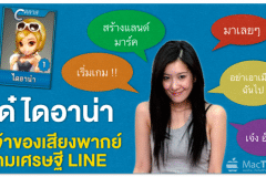 ladydna-daii-the-voice-behind-line-let-get-rich-thailand