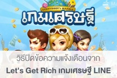 line-let-get-rich-thailand-how-to-stop-notification