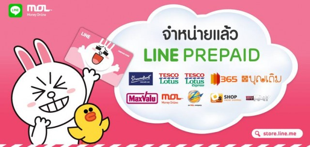 line-prepaid-thailand-no-credit-card-require