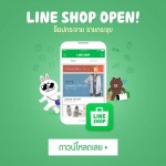 เปิดตัวแอพใหม่ LINE SHOP สวรรค์ของแม่ค้าขายของในไลน์ แอพเดียวจบ !!