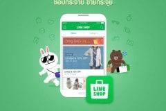 line-shop-app-thailand-official-600x600