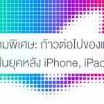 บทความพิเศษ: ก้าวต่อไปของแอปเปิลในยุคหลัง iPhone, iPad