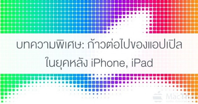 macthai-exclusive-what-next-for-apple-after-iphone-ipad