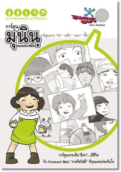 munin-sticker-line-creator-store-003