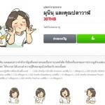 """""""มุนินฺ"""" นักวาดการ์ตูนชื่อดังเปิดตัวสติ๊กเกอร์ใน LINE Creators Market แล้ว !!"""