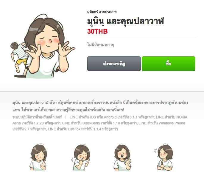 munin-sticker-line-creator-store-004