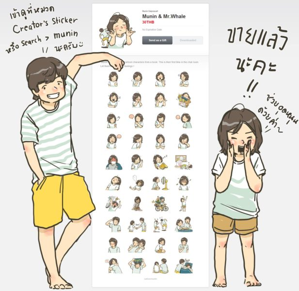 munin-sticker-line-creator-store