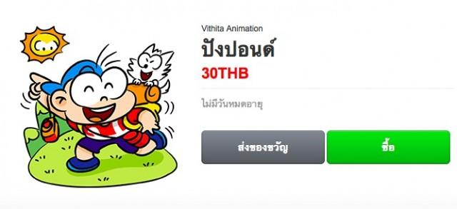 pangpong-sticker-line-by-vithita-animation