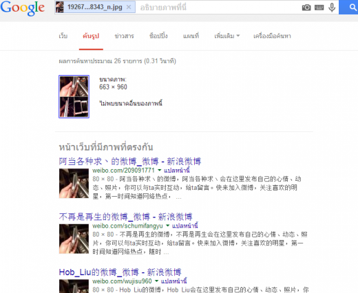 pantip-ichitan-iphone-6-from-weibo-2