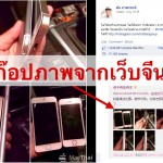 """นักสืบพันทิปสับเละ !! แฉภาพ iPhone 6 ของ """"คุณตัน"""" แท้จริงก๊อปมาจากเว็บจีน"""
