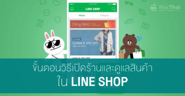 review-how-to-create-and-manage-shop-on-line-shop-app