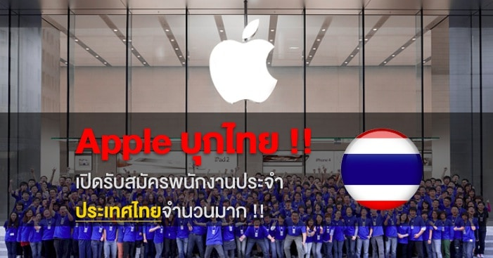 apple-thailand-jobs-post-more-than-10-new-employee-for-education-market-cover