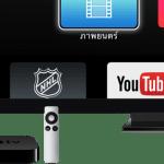[ลือ] Apple ชะลอแผนทำทีวีออกไปก่อน เพราะยังไม่สามารถสร้างนวัตกรรมที่ดึงดูดได้
