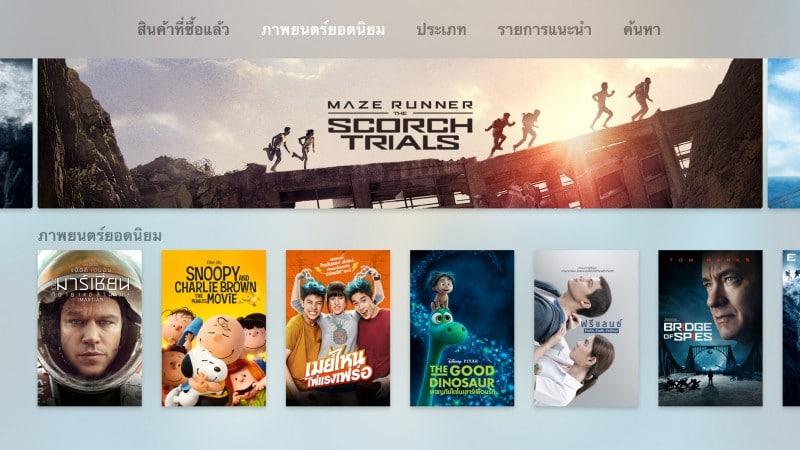 apple_tv_thai