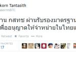 เลขาธิการ กสทช. ทวีตบอกเอง iPhone 6 ได้ใบอนุญาต พร้อมจำหน่ายในไทยแล้ว