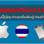 macthai-apple-iphone-5-battery-replacement-program