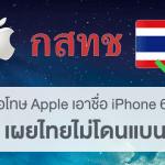 กสทช.ขอโทษ Apple ยอมเอาชื่อ iPhone 6 ออกแล้ว เผยไทยไม่โดนแบน