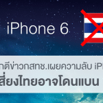 nbtc-reveal-iphone-6-secret-make-thailand-on-top-news-might-get-ban-from-apple-cover