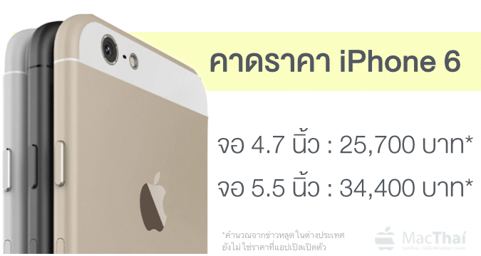 rumors-iphone-6-screen-size-4-7-price-24400-baht-5-5-inch-34400-baht