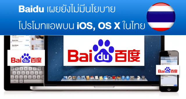 baidu-has-no-plan-for-marketing-application-for-ios-and-osx-in-thailand