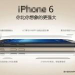 ค่ายมือถือจีนเผยในเว็บว่า iPhone 6 อาจจะใช้ชื่อ iPhone Air และ iPhone Pro