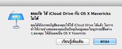 iCloud-01