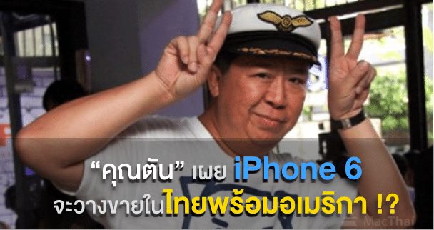 ichitan-said-iphone-6-will-launch-in-thailand-day-one-as-usa-1