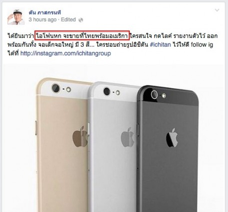 ichitan-said-iphone-6-will-launch-in-thailand-day-one-as-usa