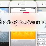 รวมทุกเรื่องต้องรู้และวิธีอัพเดท iOS 8 สำหรับ iPhone, iPad, iPod Touch