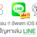 เตือน !! พบผู้ใช้อัพเดท iOS 8 แล้วเล่น LINE ไม่ได้ ใครจะอัพเดทโปรดระวัง